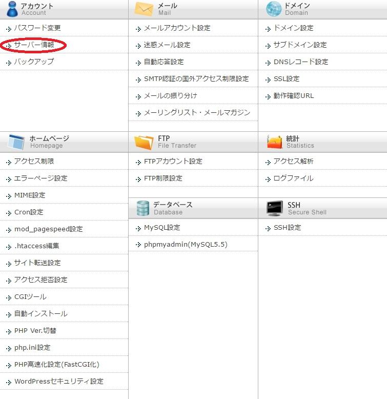 button-only@2x お名前.comで習得したドメインをエックスサーバーで使用する方法