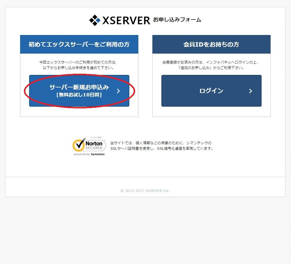 button-only@2x レンタルサーバー(エックスサーバー)の契約方法