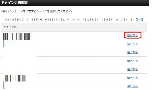 button-only@2x エックスサーバーにワードプレス自動インストールする方法