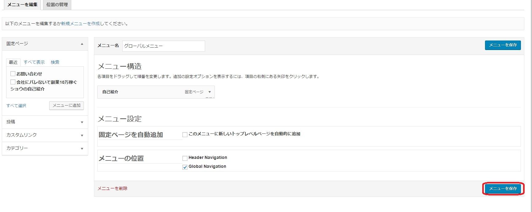 button-only@2x ワードプレスのグローバルメニューの作成・設置方法