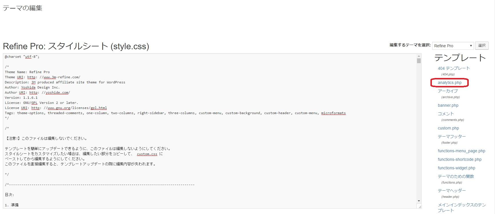 button-only@2x ワードプレスで作ったサイトにアクセス解析(Googleアナリティクス)を設置する方法