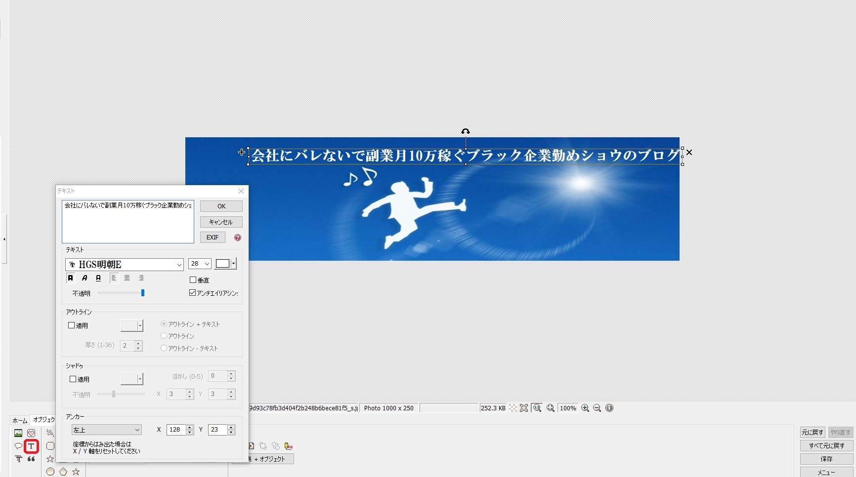 button-only@2x photoscapeでヘッダー画像を作成する方法