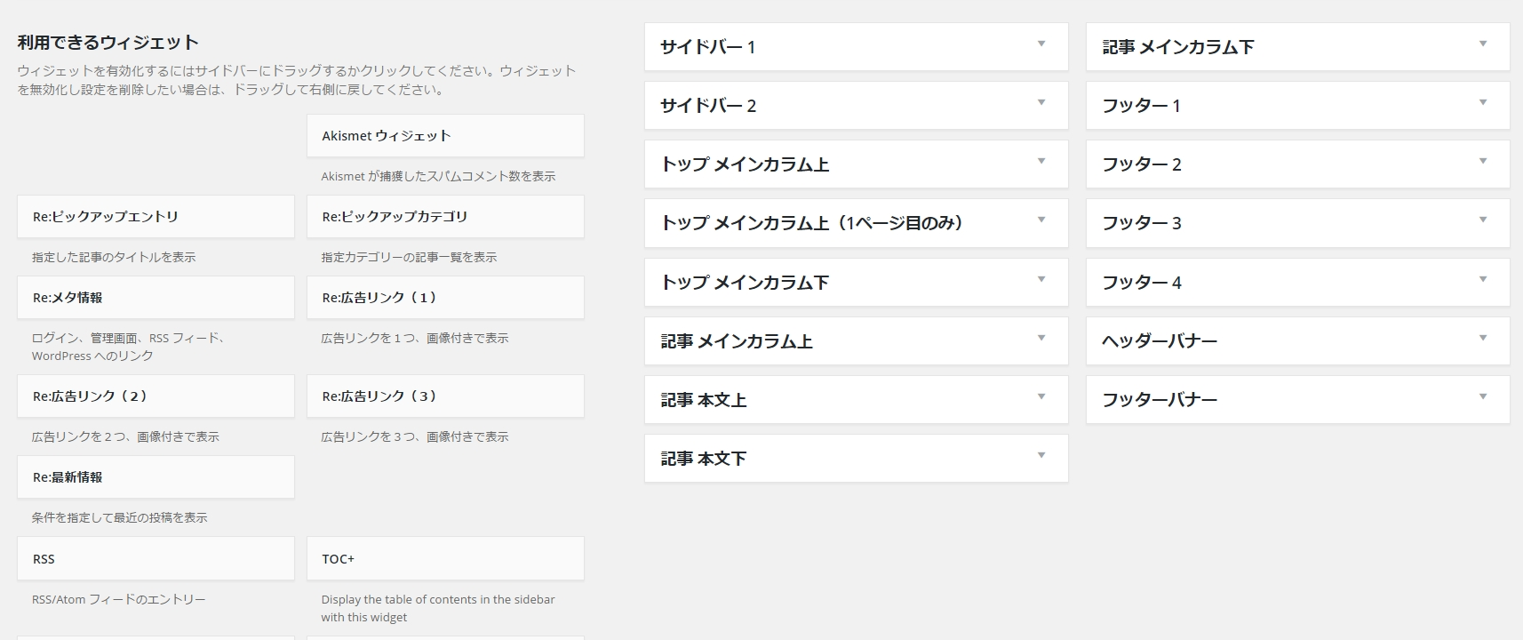 button-only@2x ワードプレスのサイドバーの編集方法(ウィジェットの使い方)