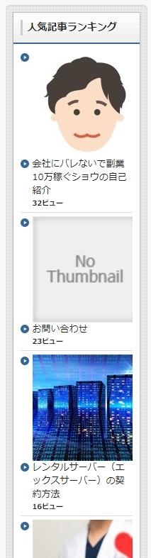 button-only@2x 人気記事自動表示プラグイン導入~設定方法 (Wordpress Popular Posts)