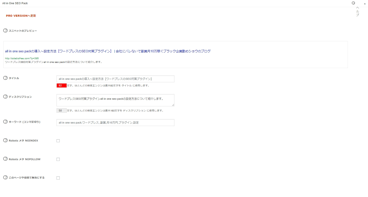 button-only@2x all in one seo packの導入~設定方法【ワードプレスのSEO対策プラグイン】