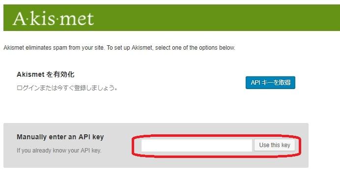 button-only@2x Akismet(スパム対策プラグイン)の導入~設定方法