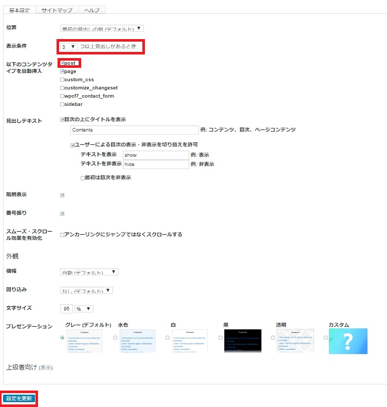 button-only@2x 目次自動表示プラグインの設定と使い方(Table of Contents Plus)