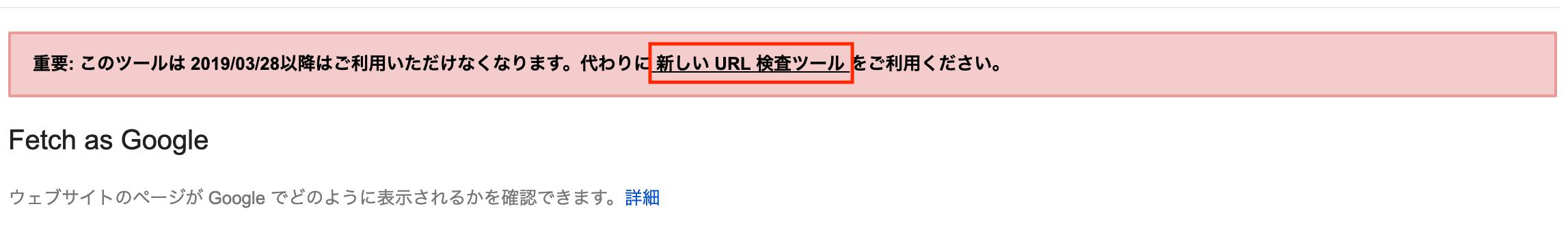 button-only@2x 新しいFetch as Googleの使い方!使えなくなる前に方法マスターしよう!!