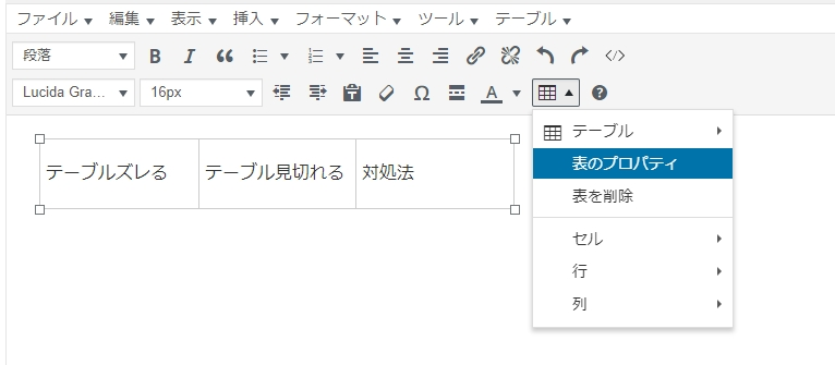 button-only@2x WordPressのテーブルでスマホ表示がズレる,見切れる時の対処法…レスポンシブで簡単解決!