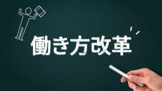 button-only@2x 同調圧力に屈しない対策方法…日本人はなぜ集団意識が強いのか?会社も定時で帰れない