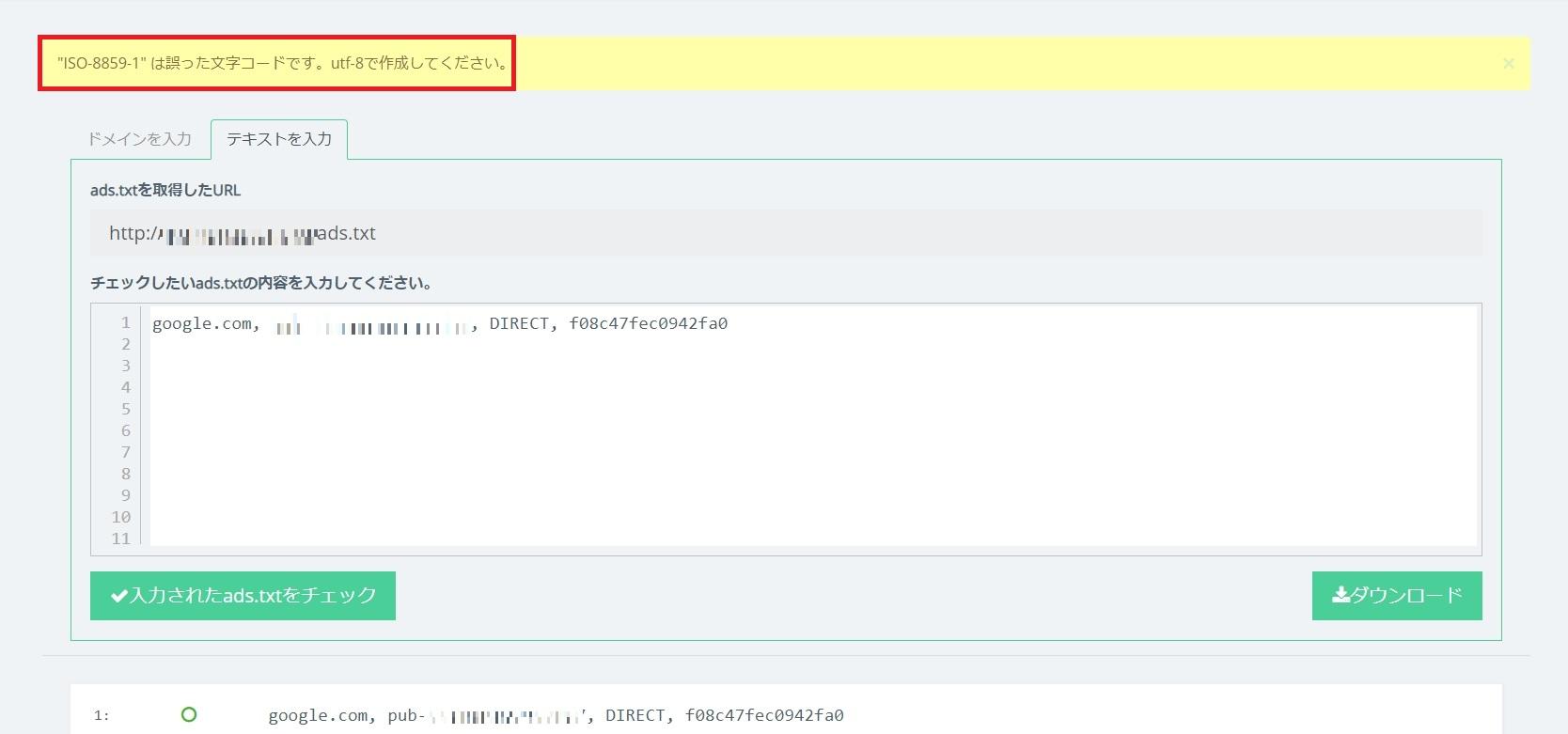 """button-only@2x アドセンスでads.txtファイルをUTF-8に変えても""""ISO-8859-1"""" は誤った文字コードが表示される時の対処法"""