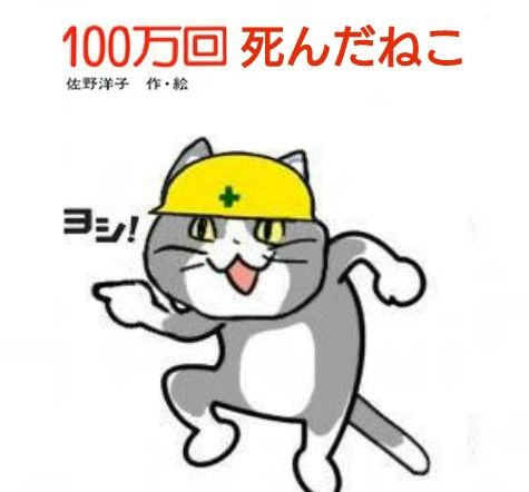 button-only@2x 現場猫のオアシス運動元ネタは?指差呼称猫はどうしてこうなった