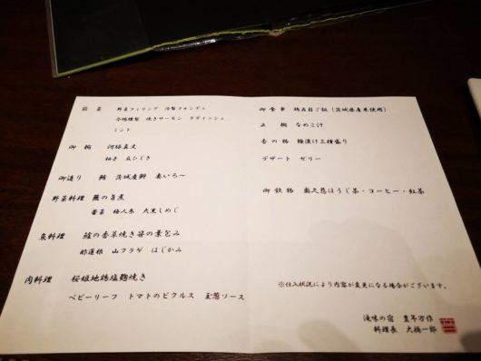 button-only@2x 豊年万作のアップルパイは格別!宿泊したのでブログで紹介!【袋田の滝の近くのホテル】